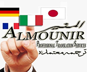 Almounir for Certified Translation